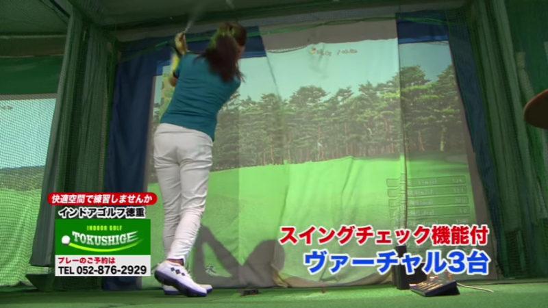名古屋ケーブルテレビでの「インドアゴルフ徳重」
