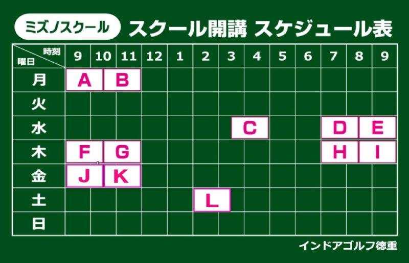ミズノゴルフスクールスケジュール表